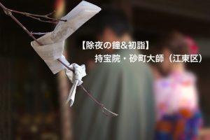 除夜の鐘&初詣 持宝院・砂町大師