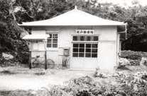 昭和18年に開設された足戸郵便局。(昭和29年に朝戸郵便局に改称) 建物の建つ場所は、今の位置より東南側にありました。