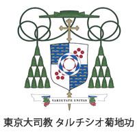 東京大司教タルチシオ菊地功