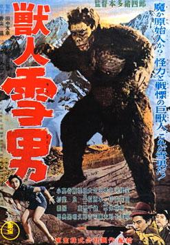 Kaiju fictief
