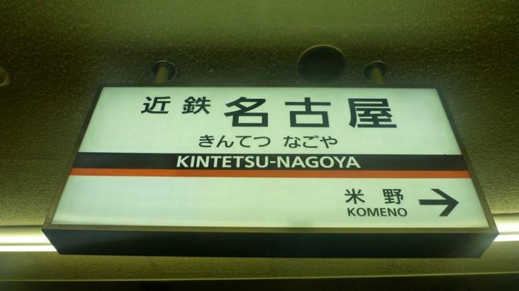 Метро Нагоя и поезда