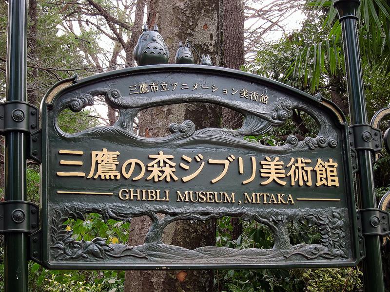 Ghibli museum roadsign