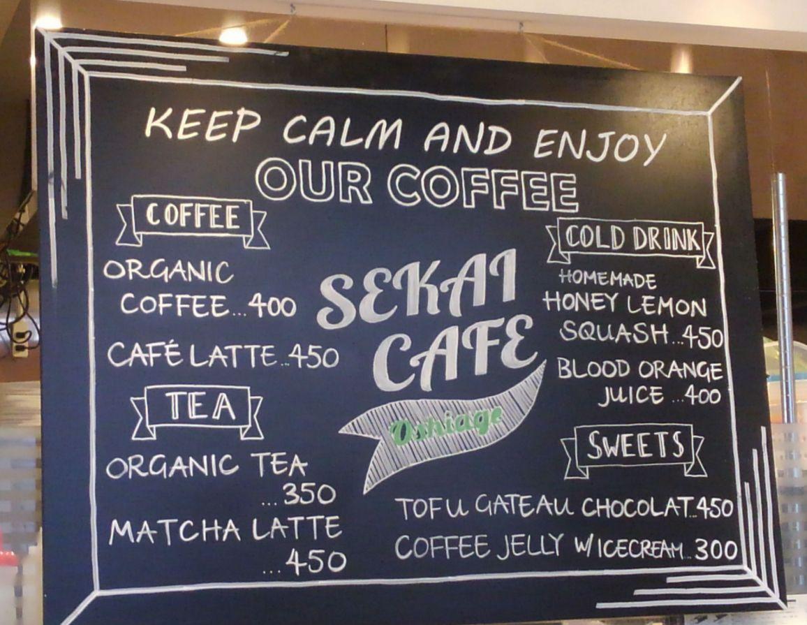 SEKAICAFE_menu