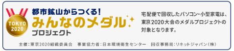 東京オリンピック-パソコン回収業者
