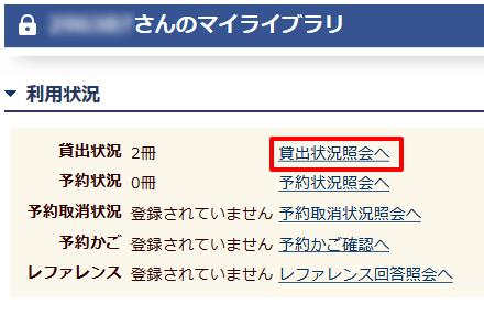 墨田区図書館マイライブラリー