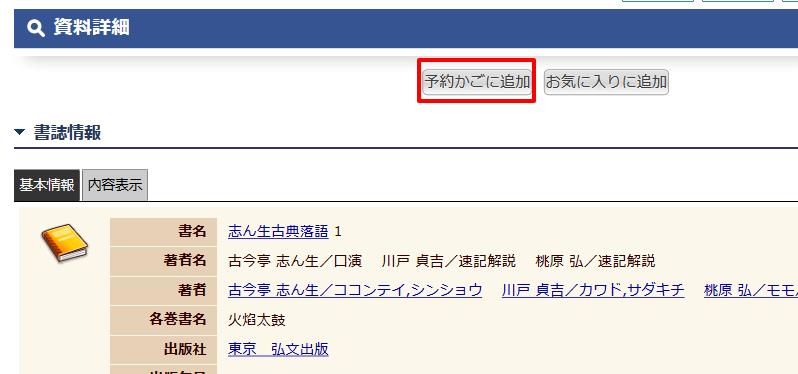 墨田区立図書館本の貸し出し予約