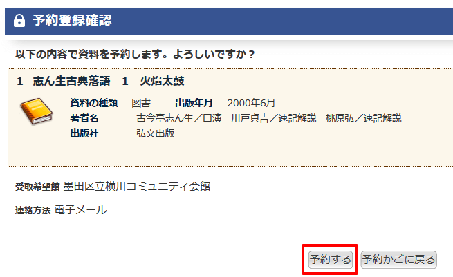 墨田区立図書館の本を貸出予約する