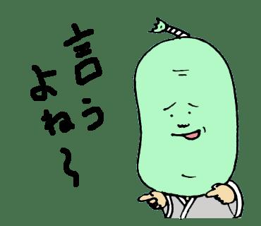 小噺 東京ビーンズ 豆サムライ 言うよね