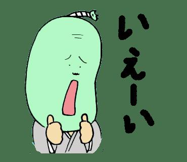 小噺 東京ビーンズ 豆サムライ いえーい