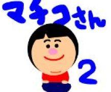 マチコさん2
