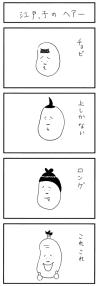 子供のヘアー 江戸時代 四コマ