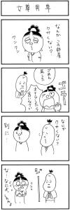 女尊男卑 四コマ