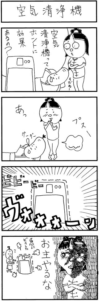 空気清浄機 四コマ侍