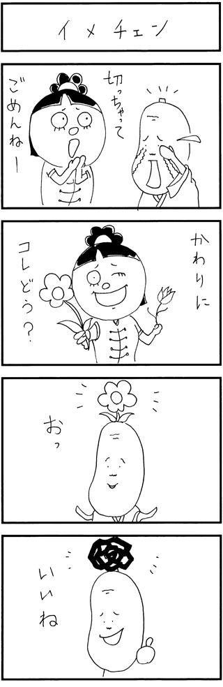 イメチェン 四コマ侍