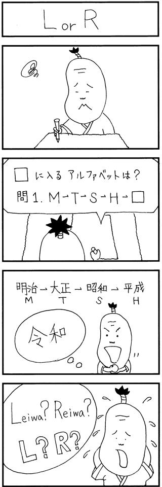 LorR 令和 四コマ侍