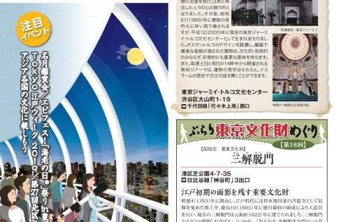 東京メトロ様「沿線だより」2019年9月号
