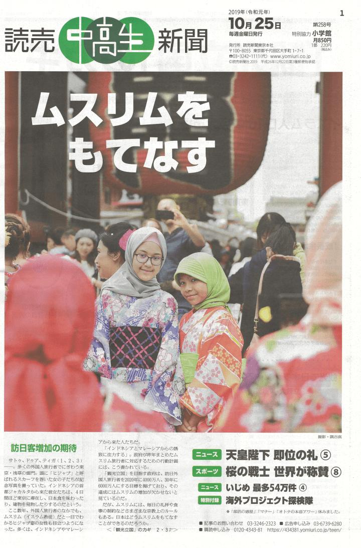 読売中高生新聞 10月25日 表紙