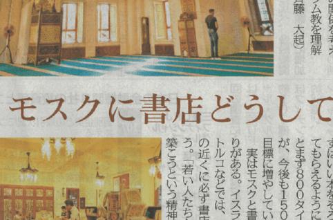 10月27日 神奈川新聞
