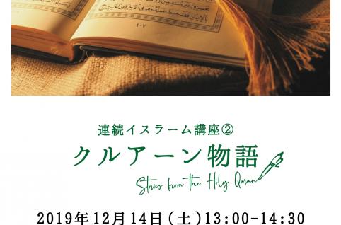 連続イスラーム講座 第二回