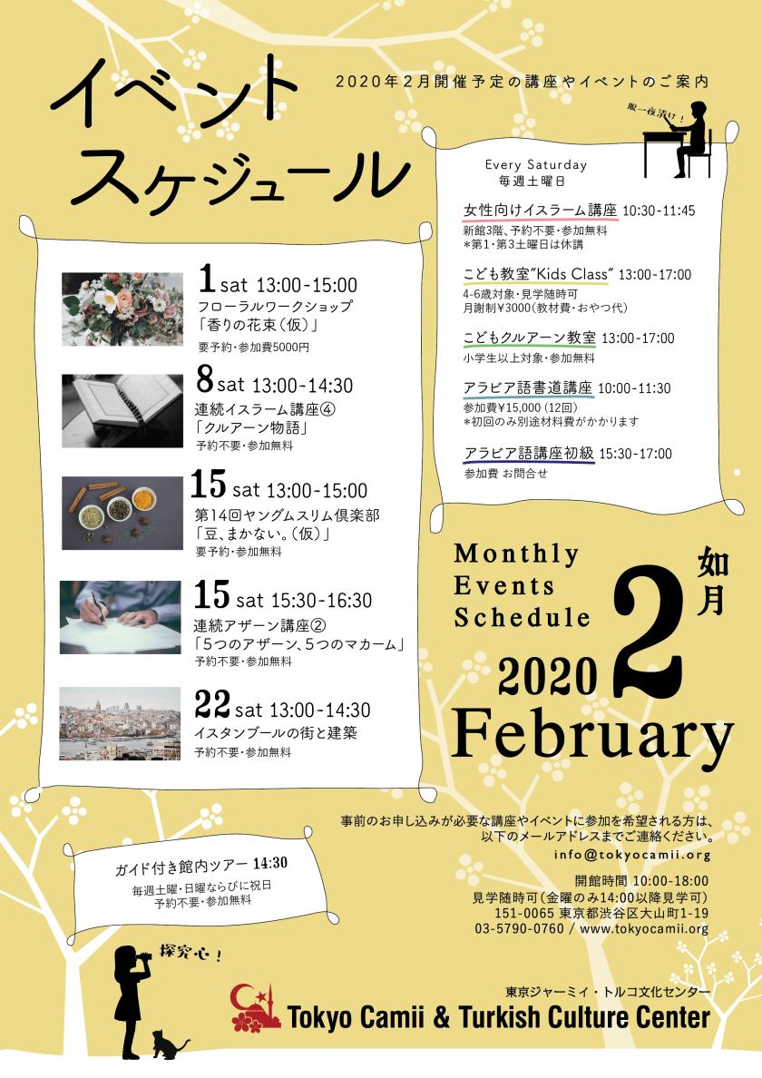 東京ジャーミイ 2月のイベント案内