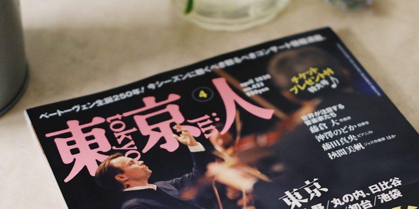 月刊誌「東京人」4月号