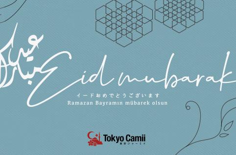eid mubarak 1441/2020