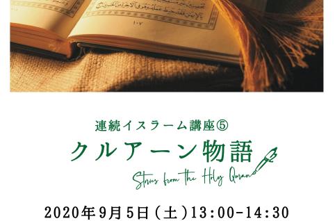 連続イスラーム講座⑤(全5回) 「クルアーン物語」