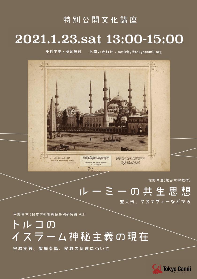 2021年1月の特別公開文化講座「ルーミーの共生思想」「トルコのイスラーム神秘主義の現在」