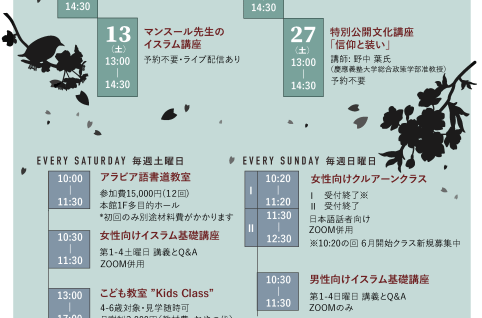 2021 March Event Schedule