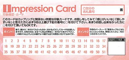 impression card