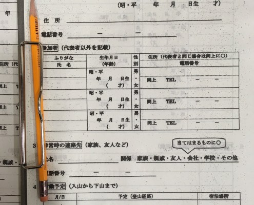 Fill it out if you go to Mt.Tsurugi