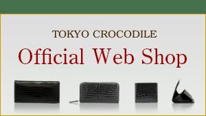 東京クロコダイル公式ショップ