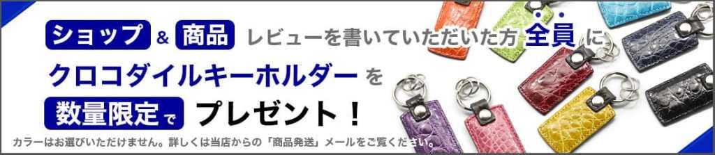 東京クロコダイルレビューキャンペーン