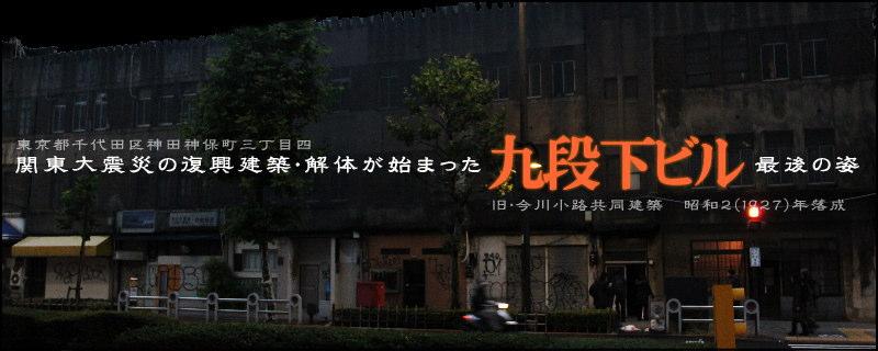 関東大震災の復興建築・解体が始まった「九段下ビル」最後の姿