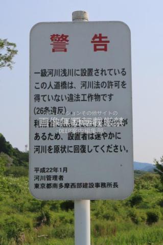 八王子市 浅川
