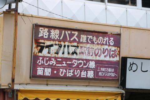 富士見市 鶴瀬