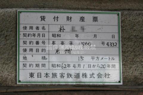千代田区 神田