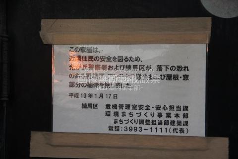 練馬区 東武練馬 北町
