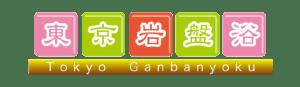 東京・阿佐ヶ谷にある日本最大級の女性専用岩盤施設│東京岩盤浴