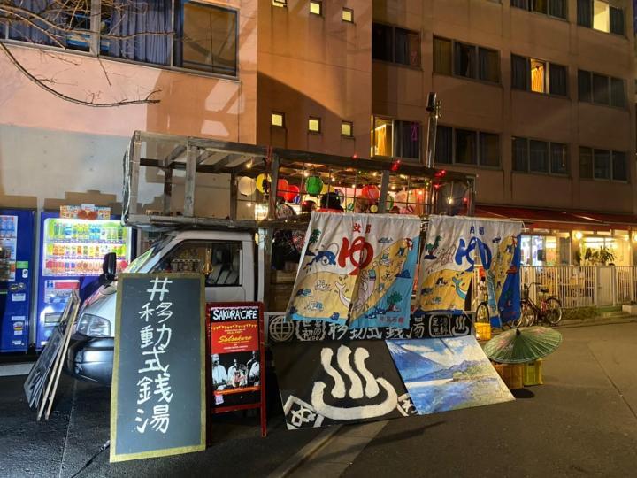 salsakura latin party sakura hostel asakusa meetup salsa party sento 移動式銭湯