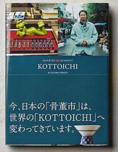 kottoichi sunrise market