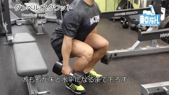 ダンベルスクワットで大腿四頭筋に効果を出すやり方とフォーム