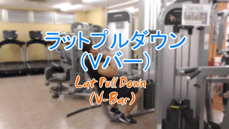 ラットプルダウンVバーで広背筋を鍛えるやり方とフォーム