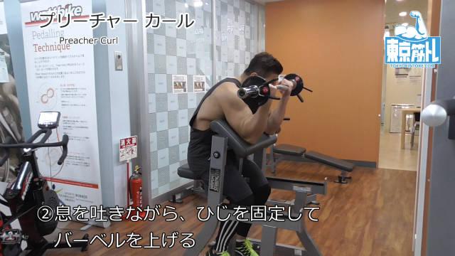 プリーチャーカールで上腕二頭筋(長頭)を鍛えるやり方とフォーム