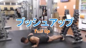 プッシュアップで大胸筋を鍛えるやり方と基本フォーム