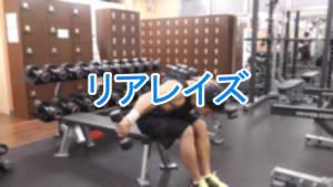 リアレイズで肩の筋肉(三角筋後部)を鍛えるやり方
