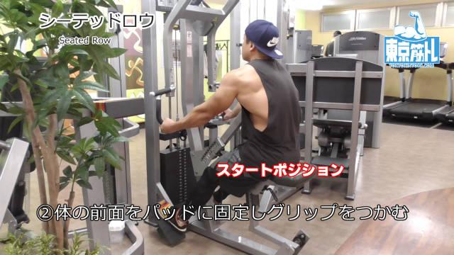 シーテッドロウマシンで広背筋と上腕二頭筋を鍛えるやり方とフォーム