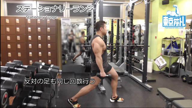 ステーショナリーランジで大腿四頭筋を鍛える