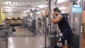 トライセプスプレスダウンで上腕三頭筋を鍛える