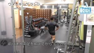 ウォーキングランジで大臀筋に効果を出すやり方とフォーム